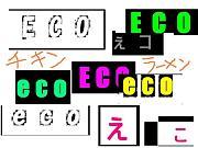 ECOエゴチキラー