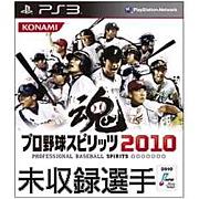 プロスピ2010〜未収録選手〜