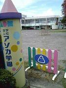アソカ幼稚園in都城