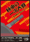 極東の一次大戦〜青島戦:金剛会