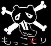 もっこり海賊団