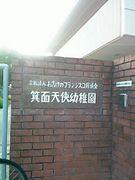 箕面天使幼稚園
