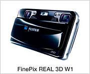 立体デジカメFinePix REAL 3D W1