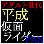 A世代平成仮面ライダーFAN