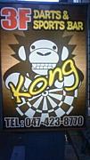 Darts & Sports Bar  KONG