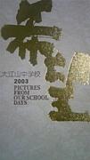 2008祝成人!大江山中OB・OG