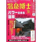 温泉博士 【東日本】関東支部