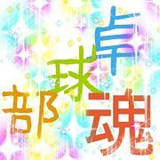卓球in山形県(*´∀`)