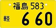 福島県福島市軽自動車倶楽部