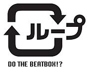 「DO THE BEATBOX!?」