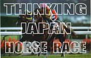 日本の競馬を真面目に考える