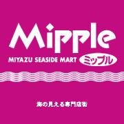 宮津シーサイドマートMipple
