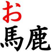���ϼ��ȡ�(class of baka)