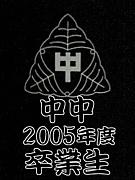 中中2005年度卒業生