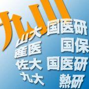 【九山】国際保健系