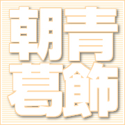 朝青 ☆葛飾支部☆