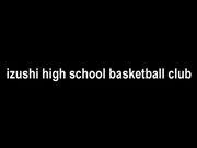 出石高校バスケ部