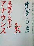 アナウンス実習 in SUGIURA !!!