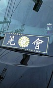 全日本極車連盟-晃竜會-