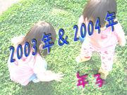 2003年&2004年 年子