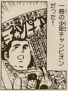 懐かしの少年チャンピオン70年代