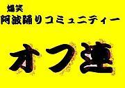 (仮)阿波踊り オフ連