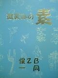 集まれ日本音楽学校 保2B
