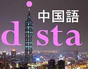中国語 @dista(大阪・堂山)