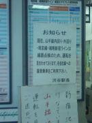 鉄道遅延情報(長距離・総合版)