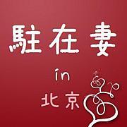 北京の駐在妻よ、集まれ!