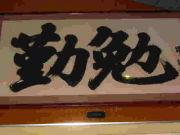 愛知県西尾市立八ッ面小学校