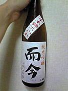 日本酒が、好き過ぎ。