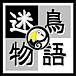 「迷鳥物語/九尾の舞」