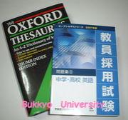 佛教大学 中・高1種英語免許
