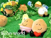 ビーンワールド(Bean World)