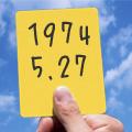 1974年5月27日