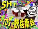 SH!TDS☆飲兵衛会
