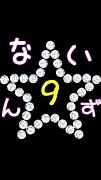 ★NINE'S〜ないんず〜★