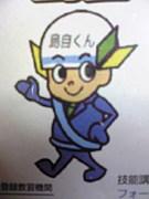 ☆島根自動車学校☆