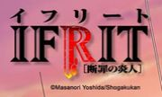 IFRIT イフリート[断罪の炎人]