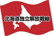 北海道独立解放戦線