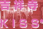 吉祥寺KISS* CAFEファン