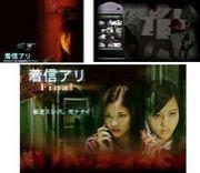 映画&ドラマ「着信アリ」