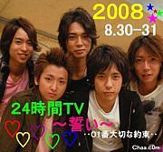 嵐◆2008年//24時間TV◆