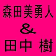 森田(森田美勇人&田中樹)