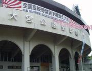 県営大宮公園球場