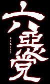 華組第二回公演「六惡党」