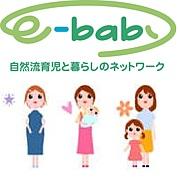 出産 育児支援 e-baby