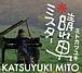 ミトカツユキ(ex.MITO)