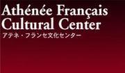 アテネ・フランセ文化会員の会